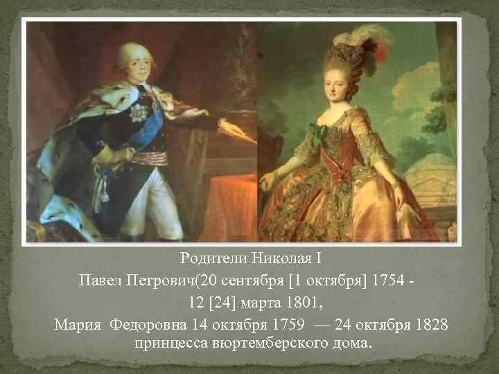 Родители Николая I Павел Петрович(20 сентября [1 октября] 1754 - 12 [24] марта 1801,