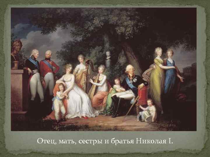 Отец, мать, сестры и братья Николая I.