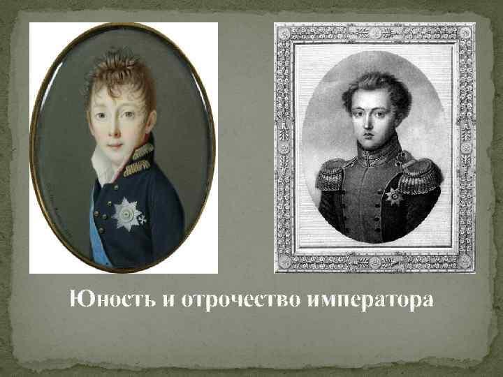 Юность и отрочество императора