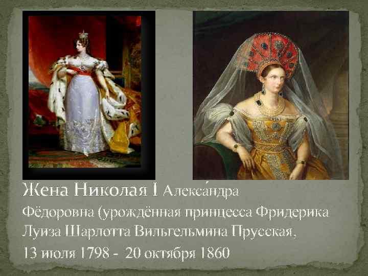 Жена Николая I Алекса ндра Фёдоровна (урождённая принцесса Фридерика Луиза Шарлотта Вильгельмина Прусская, 13