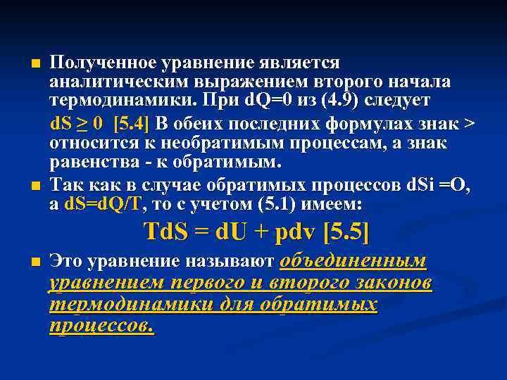 n n Полученное уравнение является аналитическим выражением второго начала термодинамики. При d. Q=0 из