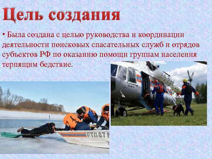 Цель создания • Была создана с целью руководства и координации деятельности поисковых спасательных служб