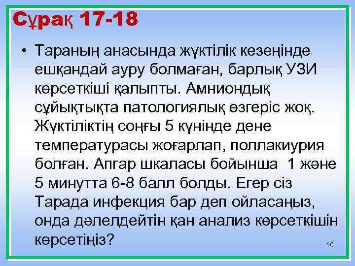 Сұрақ 17 -18 • Тараның анасында жүктілік кезеңінде ешқандай ауру болмаған, барлық УЗИ көрсеткіші