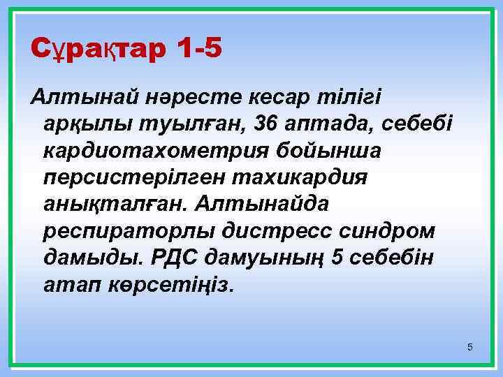 Сұрақтар 1 -5 Алтынай нәресте кесар тілігі арқылы туылған, 36 аптада, себебі кардиотахометрия бойынша