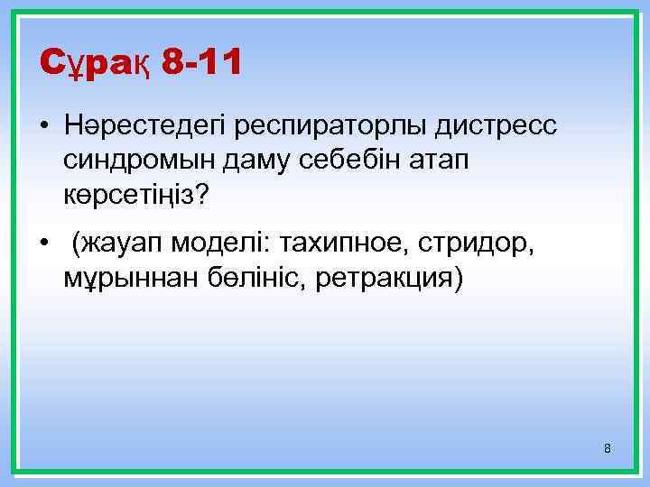 Сұрақ 8 -11 • Нәрестедегі респираторлы дистресс синдромын даму себебін атап көрсетіңіз? • (жауап