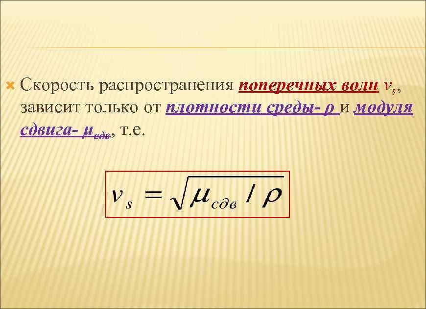 Скорость распространения поперечных волн vs, зависит только от плотности среды- ρ и модуля