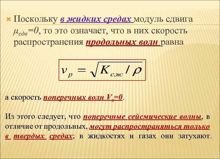 Поскольку в жидких средах модуль сдвига μсдв=0, то это означает, что в них