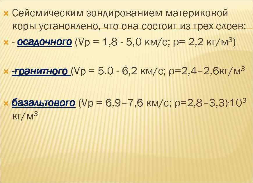 Сейсмическим зондированием материковой коры установлено, что она состоит из трех слоев: - осадочного