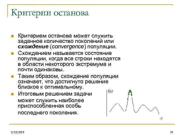 Критерии останова n n Критерием останова может служить заданное количество поколений или схождение (convergence)