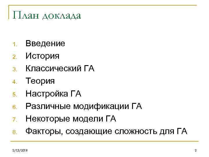 План доклада 1. 2. 3. 4. 5. 6. 7. 8. Введение История Классический ГА
