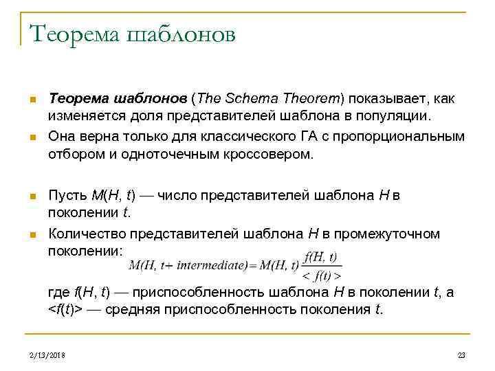 Теорема шаблонов n n Теорема шаблонов (The Schema Theorem) показывает, как изменяется доля представителей