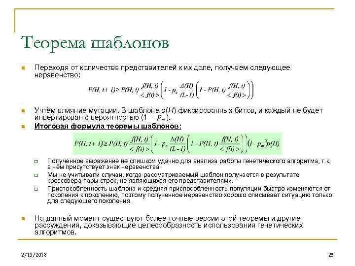 Теорема шаблонов n n n Переходя от количества представителей к их доле, получаем следующее