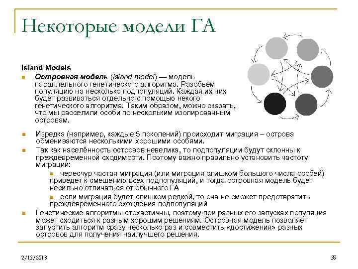 Некоторые модели ГА Island Models n Островная модель (island model) — модель параллельного генетического