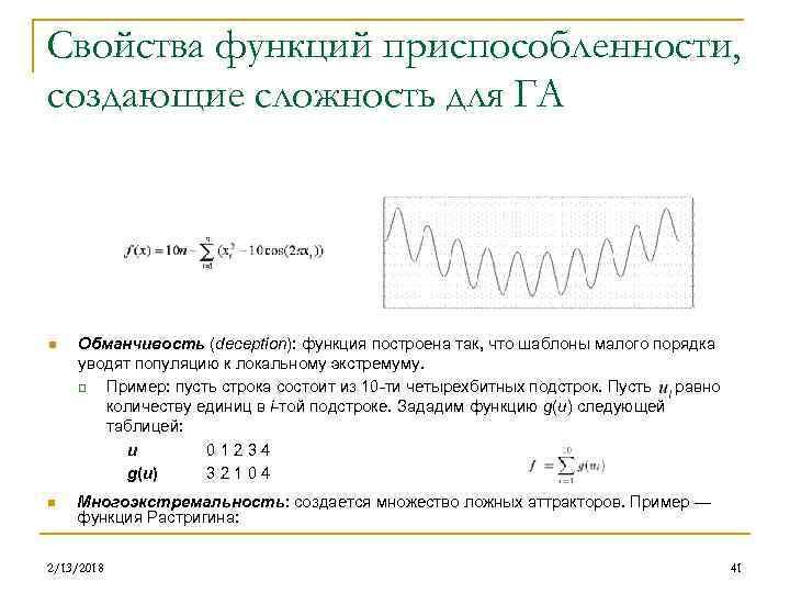 Свойства функций приспособленности, создающие сложность для ГА n Обманчивость (deception): функция построена так, что