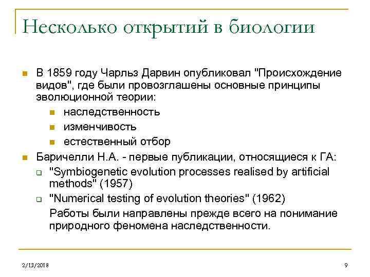 Несколько открытий в биологии n n В 1859 году Чарльз Дарвин опубликовал