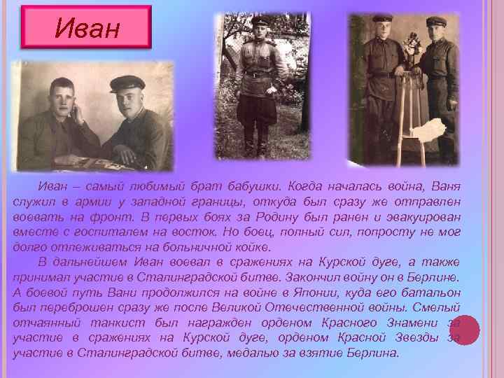 Иван – самый любимый брат бабушки. Когда началась война, Ваня служил в армии у