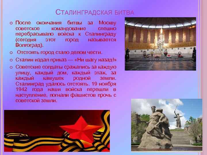 СТАЛИНГРАДСКАЯ БИТВА После окончания битвы за Москву советское командование спешно перебрасывало войска к Сталинграду
