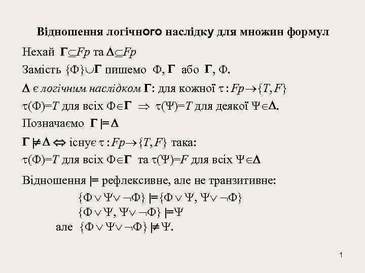 Відношення логічного наслідку для множин формул Нехай Fp та Fp Замість { } пишемо