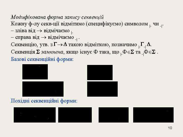 Модифікована форма запису секвенцій Кожну ф-лу секв-ції відмітимо (специфікуємо) символом |- чи -|. –
