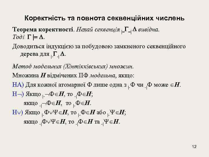Коректність та повнота секвенційних числень Теорема коректності. Нехай секвенція |- -| вивідна. Тоді |=