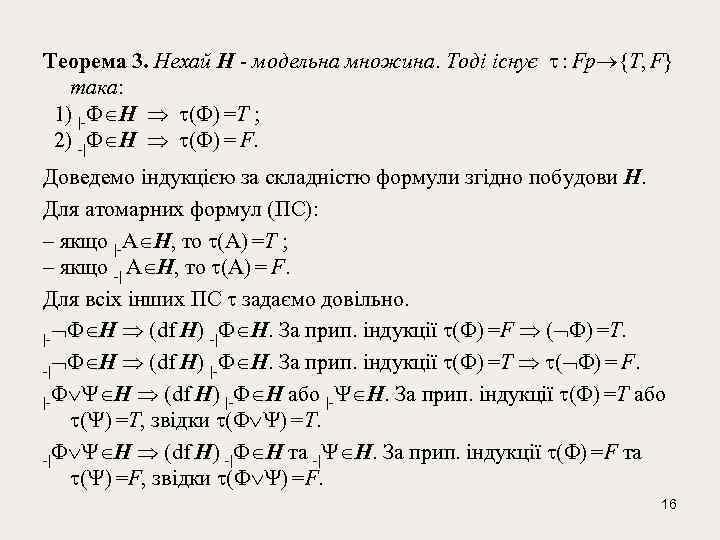 Теорема 3. Нехай Н - модельна множина. Тоді існує : Fp {T, F} така: