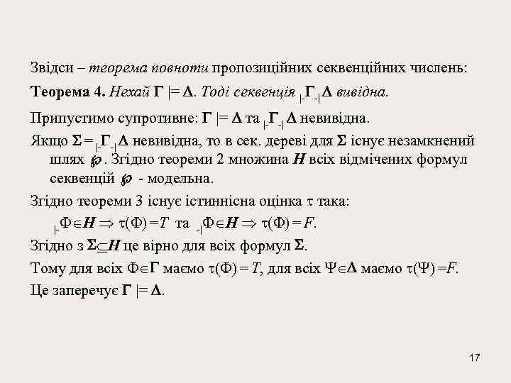 Звідси – теорема повноти пропозиційних секвенційних числень: Теорема 4. Нехай |= . Тоді секвенція