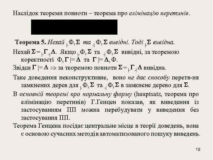 Наслідок теореми повноти – теорема про елімінацію перетинів. Теорема 5. Нехай |- , та