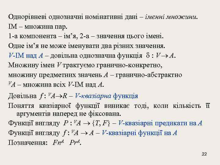 Однорівневі однозначні номінативні дані – іменні множини. ІМ – множина пар. 1 -а компонента