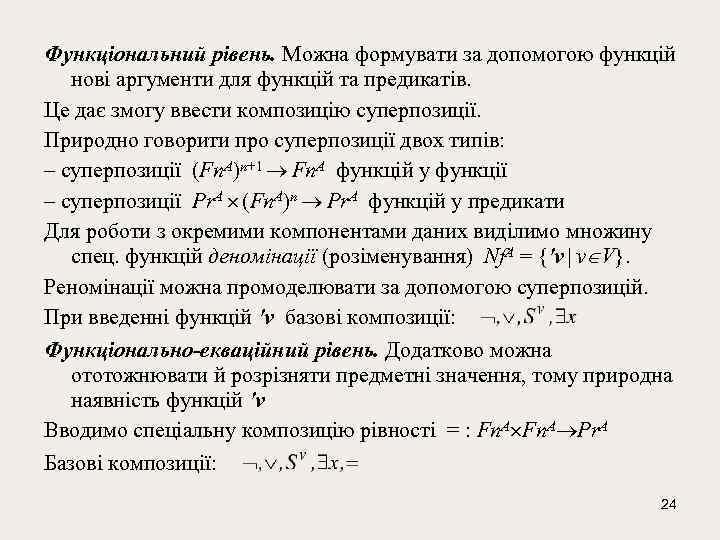 Функціональний рівень. Можна формувати за допомогою функцій нові аргументи для функцій та предикатів. Це