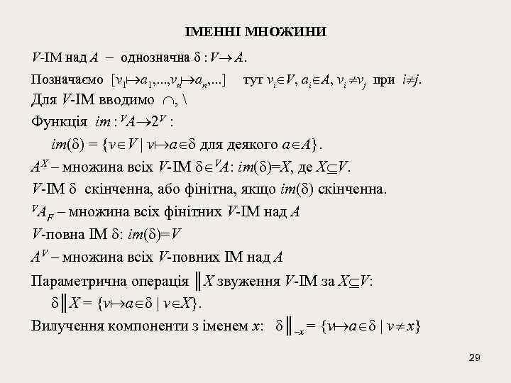 ІМЕННІ МНОЖИНИ V-ІМ над A – однозначна : V A. Позначаємо [v 1 а