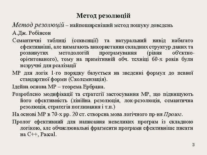Mетод резолюцій Метод резолюцій – найпоширеніший метод пошуку доведень А. Дж. Робінсон Семантичні таблиці