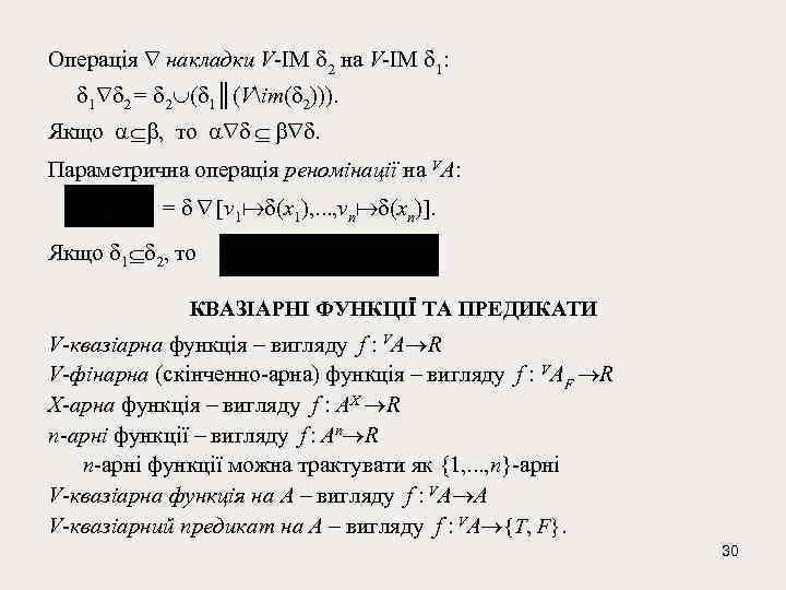 Операція накладки V-ІМ 2 на V-ІМ 1: 1 2 = 2 ( 1║(Vim( 2))).