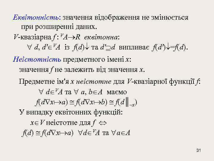 Еквітонність: значення відображення не змінюється при розширенні даних. V-квазіарна f : VA R еквітонна: