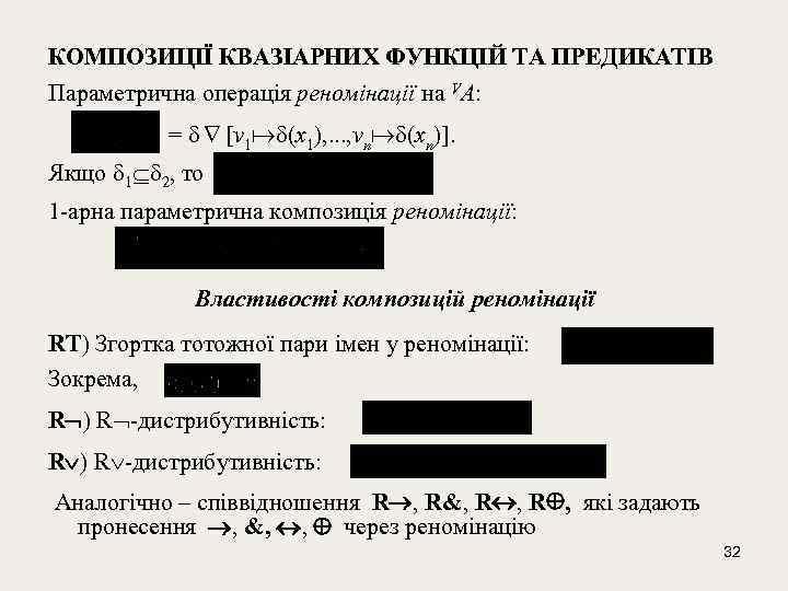 КОМПОЗИЦІЇ КВАЗІАРНИХ ФУНКЦІЙ ТА ПРЕДИКАТІВ Параметрична операція реномінації на VA: = [v 1 (x