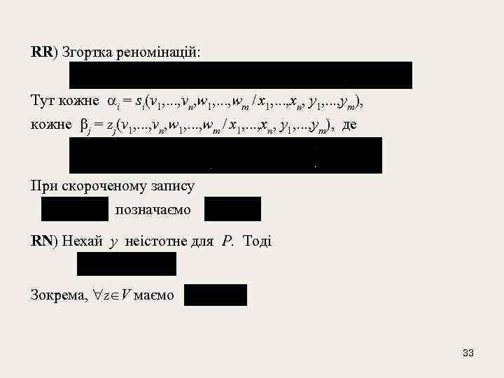 RR) Згортка реномінацій: Тут кожне i = si(v 1, . . . , vn,