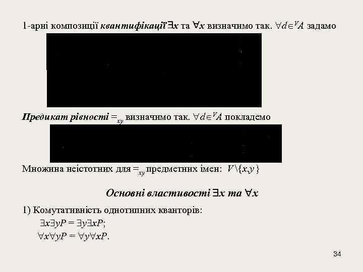 1 -арні композиції квантифікації x та x визначимо так. d VА задамо Предикат рівності