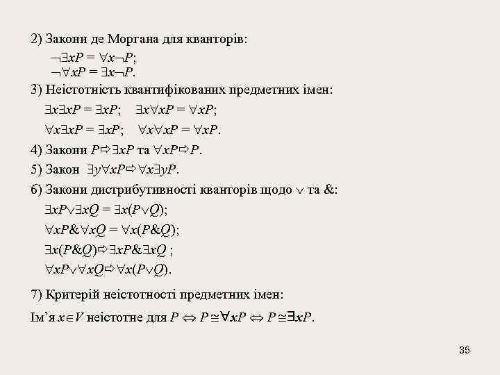 2) Закони де Моргана для кванторів: х. Р = х Р; х. Р =