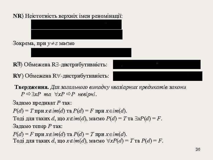 NR) Неістотність верхніх імен реномінації: Зокрема, при y z маємо R ) Oбмежена R
