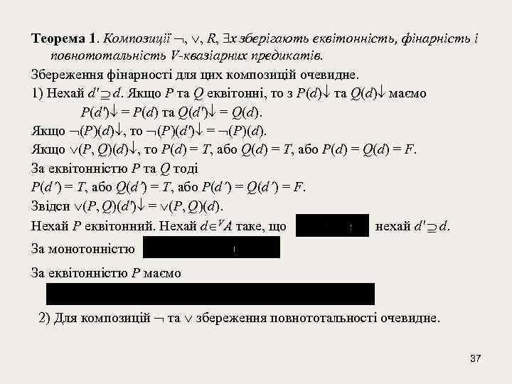 Теорема 1. Композиції , , R, x зберігають еквітонність, фінарність і повнототальність V-квазіарних предикатів.
