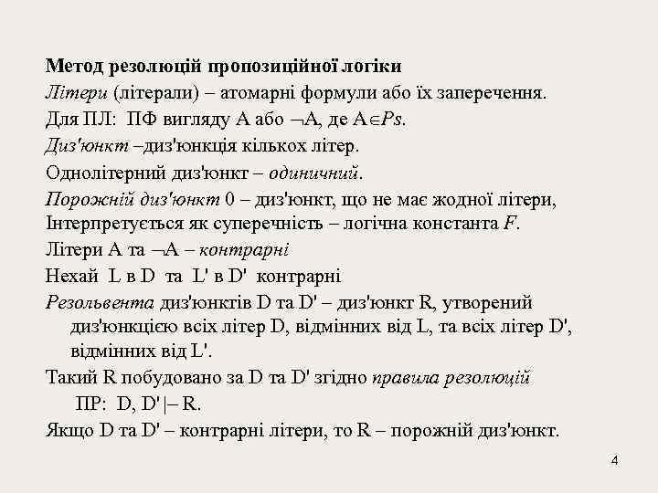 Метод резолюцій пропозиційної логіки Літери (літерали) – атомарні формули або їх заперечення. Для ПЛ: