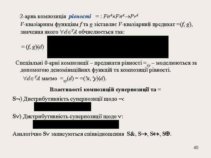 2 -арнa композиція рівності = : Fn. A Pr. A V-квазіарним функціям f