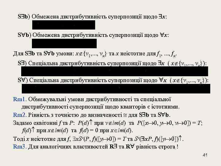 S b) Обмежена дистрибутивність суперпозиції щодо x: Для S b та S b