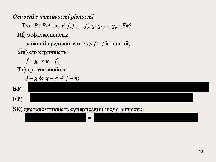 Основні властивості рівності Тут P Pr. A та h, f, f 1, . .
