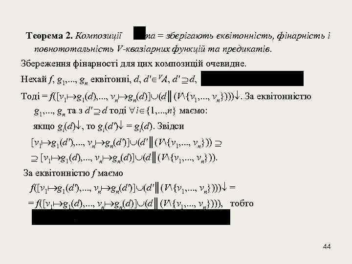 Теорема 2. Композиції та = зберігають еквітонність, фінарність і повнототальність V-квазіарних функцій та