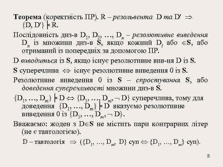 Теорема (коректність ПР). R – резольвента D' {D, D'}╞ R. Послідовність диз-в D 1,