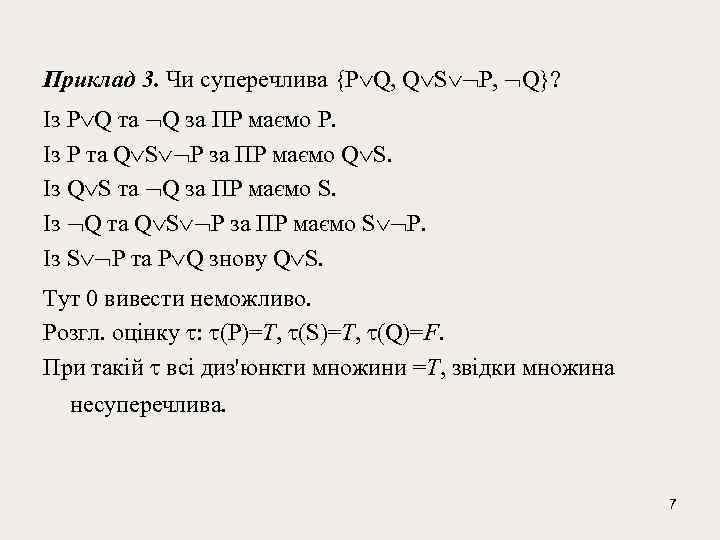 Приклад 3. Чи суперечлива {P Q, Q S P, Q}? Із P Q та
