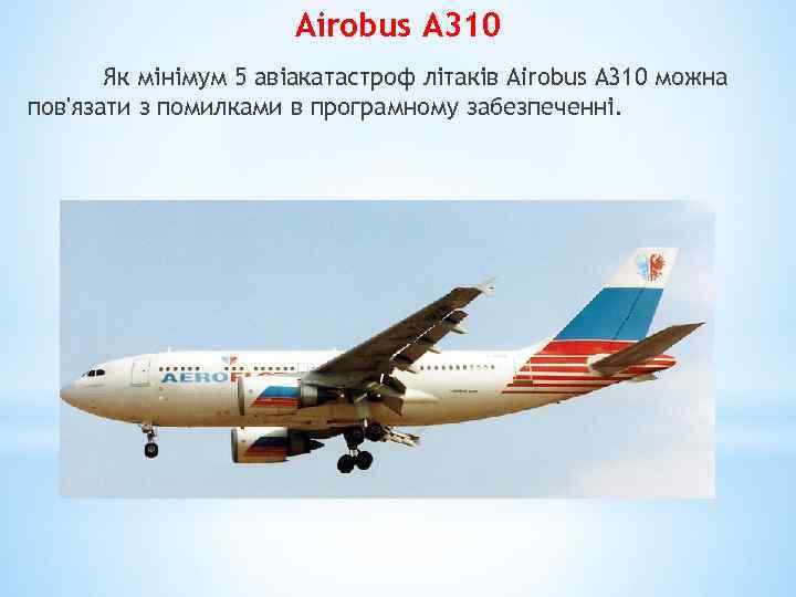 Airobus А 310 Як мінімум 5 авіакатастроф літаків Airobus A 310 можна пов'язати з