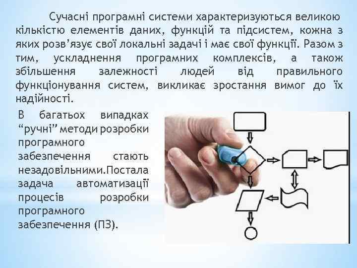 Сучасні програмні системи характеризуються великою кількістю елементів даних, функцій та підсистем, кожна з яких