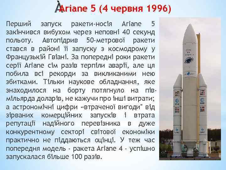 Ariane 5 (4 червня 1996) Перший запуск ракети-носія Ariane 5 закінчився вибухом через неповні