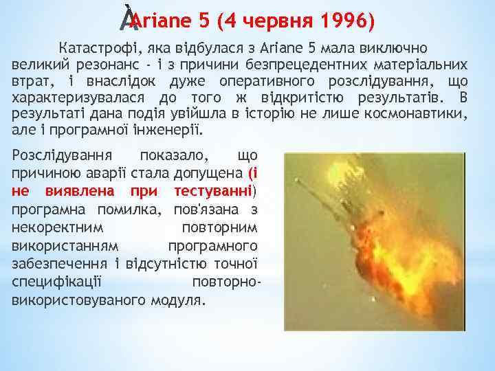 Ariane 5 (4 червня 1996) Катастрофі, яка відбулася з Ariane 5 мала виключно великий